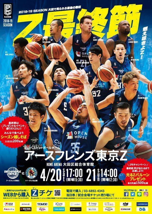 アースフレンズ東京Zのシーズン第32節
