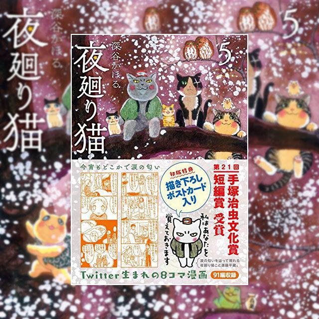夜廻り猫(5) (ワイドKC) コミックス  – 2019/4/23 深谷 かほる (著)
