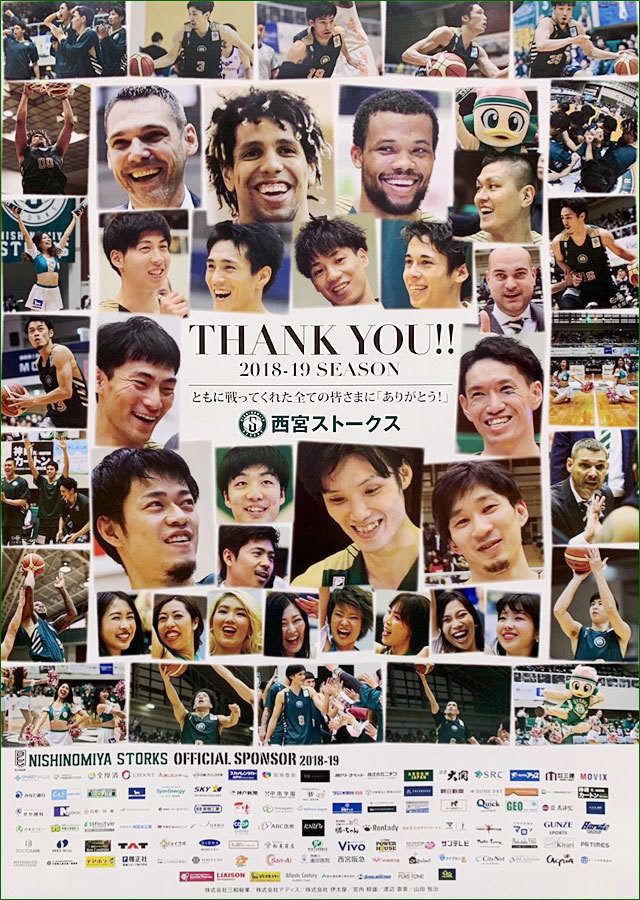 B.LEAGUE NISHINOMIYA STORKS 2018-2019 SEASON THANK YOU!!