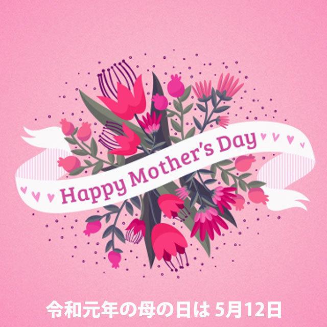 「母の日」ありがとう