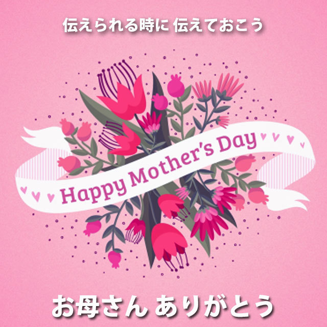 Happy Mother's Day 2019「母の日」ありがとう