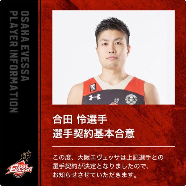 【お知らせ】合田 怜選手 契約基本合意