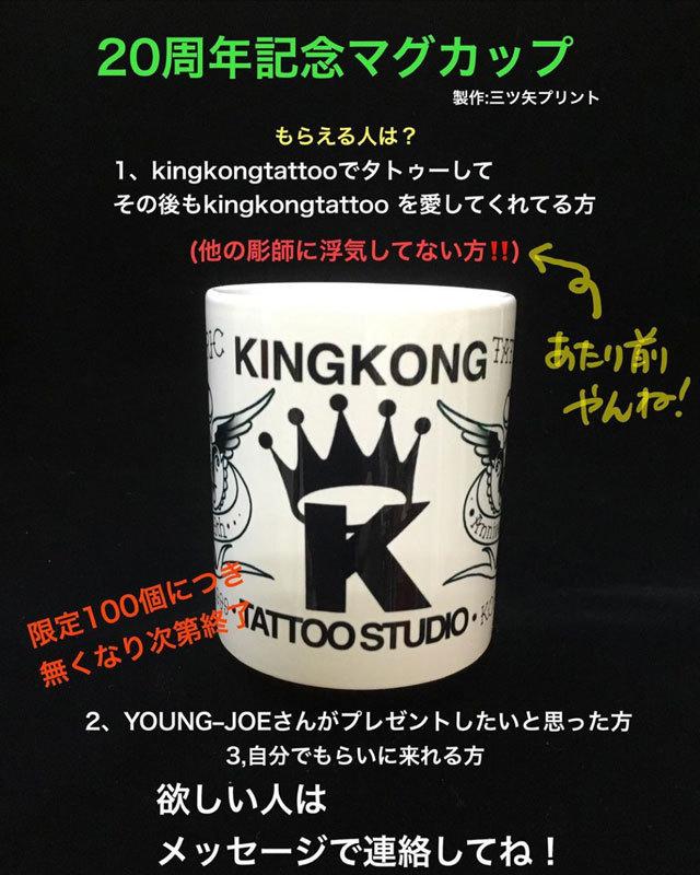 神戸 刺青 KING KONG TATTOO STUDIO