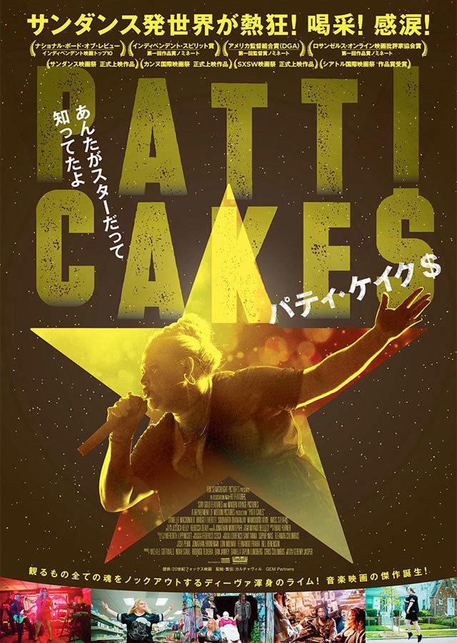 パティ・ケイク$ PATTI CAKE$ パティ・ケイクス Patti Cakes