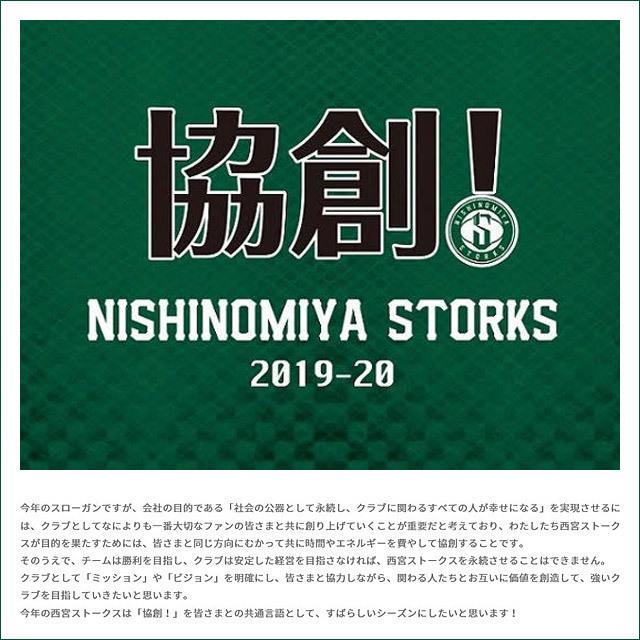 Nishinomiya Storks 2019-20シーズンチームスローガン