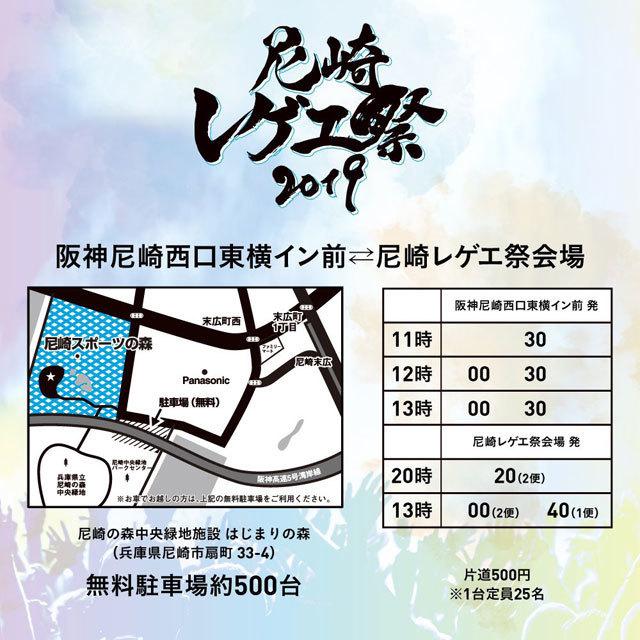 尼崎レゲエ祭2019