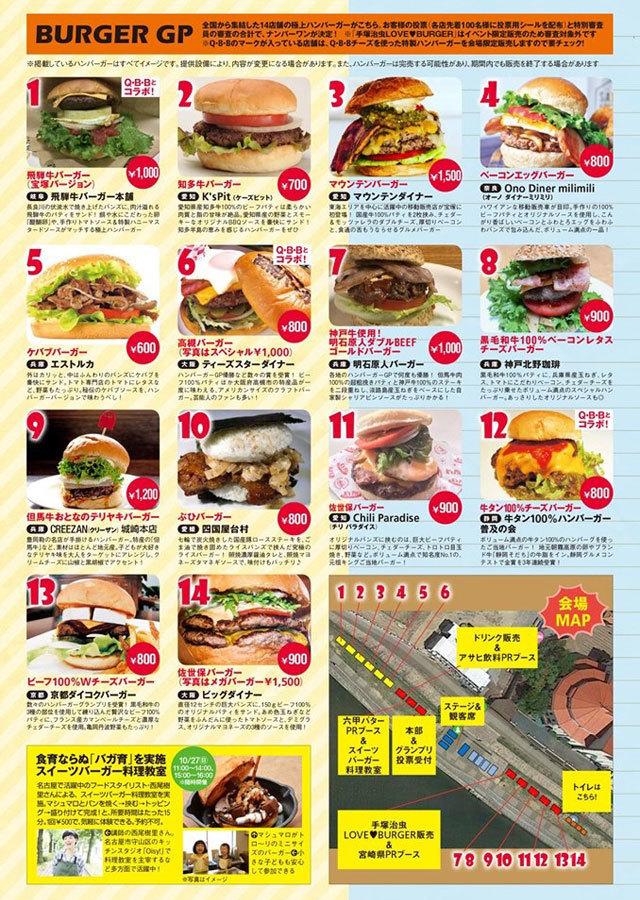 西日本ハンバーガー協会