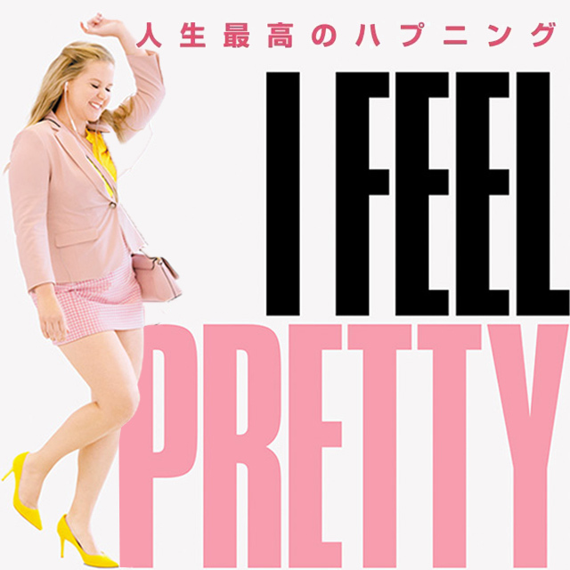 I FEEL PRETTY エイミー・シューマー Amy Schumer