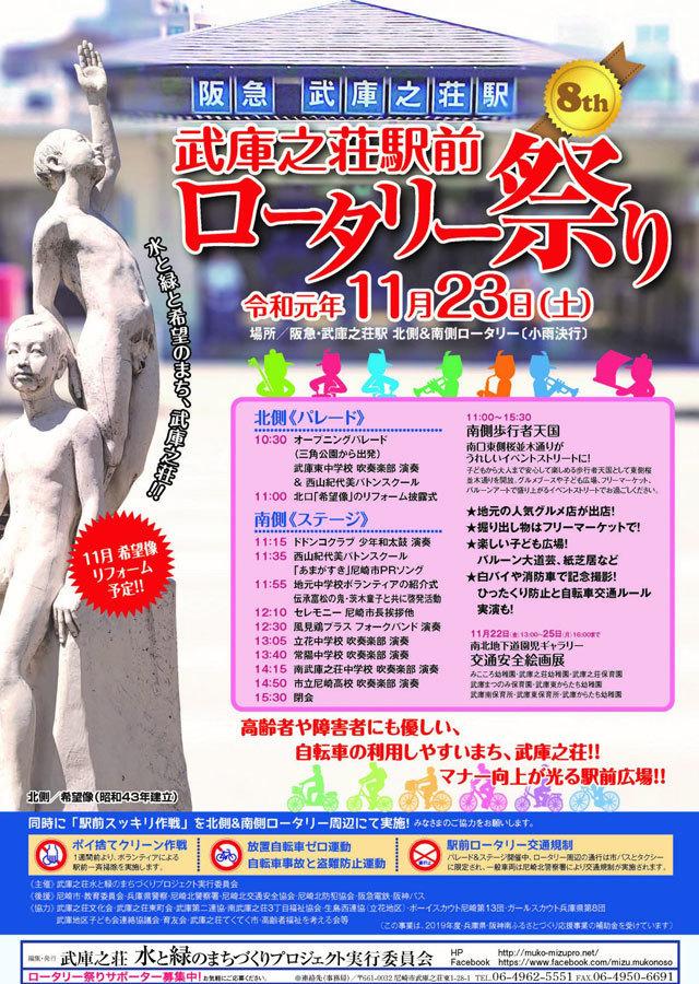 第8回「阪急武庫之荘駅前ロータリー祭り」開催!2019年11月23日(土)