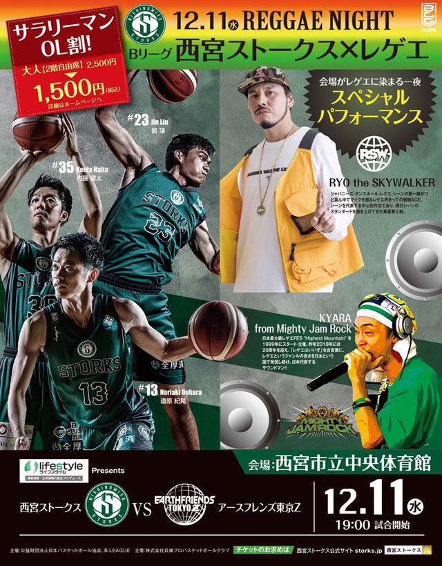 B.LEAGUE NISHINOMIYA STORKS 2019.12.11