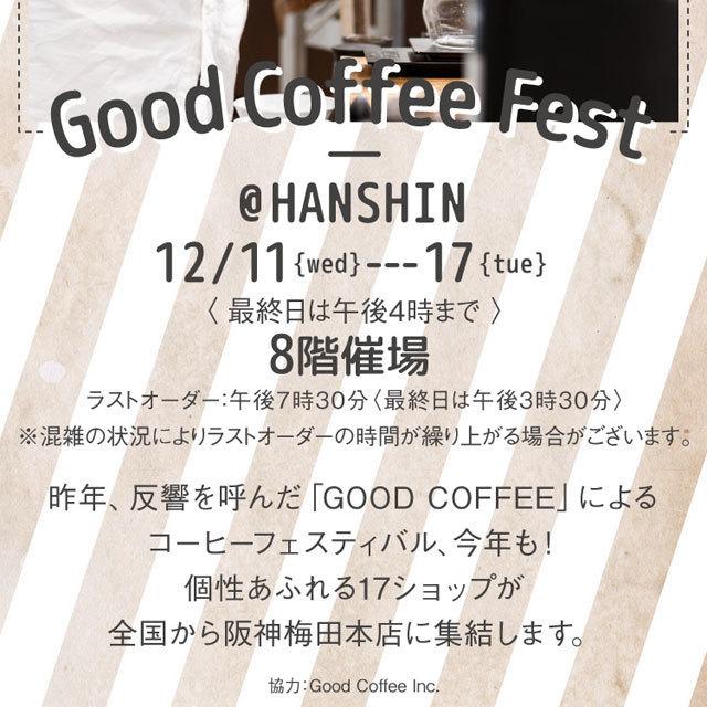 阪神梅田本店 コーヒーフェスティバル
