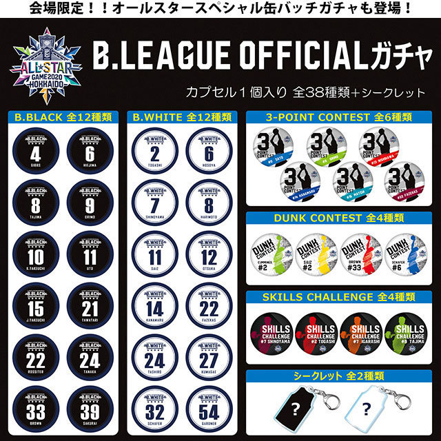 B.LEAGUE ALL-STAR GAME 2020 in HOKKAIDO @北海きたえーる 2020.01.18