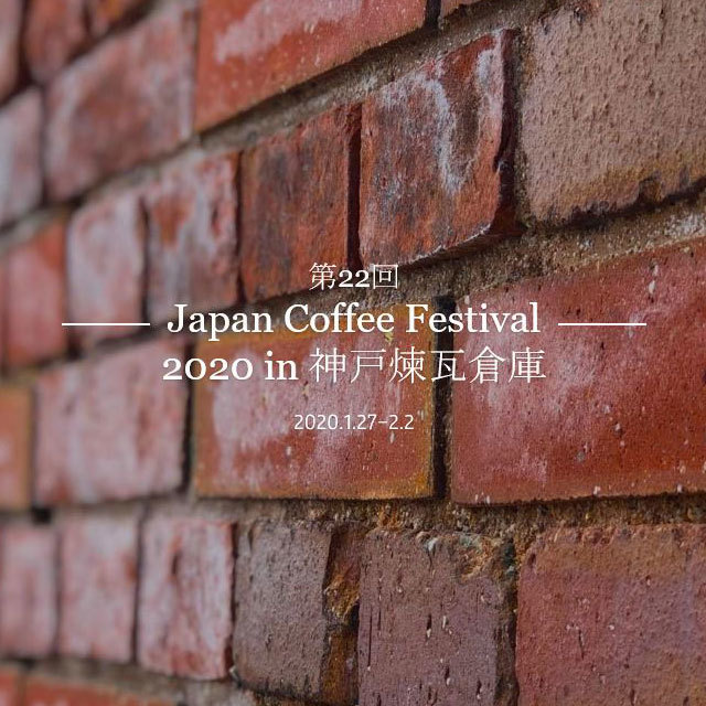 Japan Coffee Festival 2019 in KOBE Brick warehouse