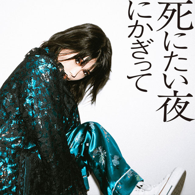 On nights when I want to end it all... 賀来賢人 山本舞香