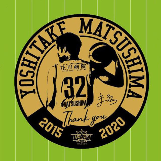 Bリーグ レバンガ北海道 #32松島良豪選手 2019-20シーズン限りでの引退表明のお知らせ