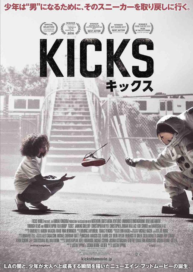 KICKS ジャーキング・ギロリー
