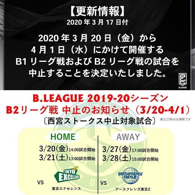 公益社団法人ジャパン・プロフェッショナル・バスケットボールリーグ(東京都文京区、チェアマン:大河正明 以下「B.LEAGUE」)