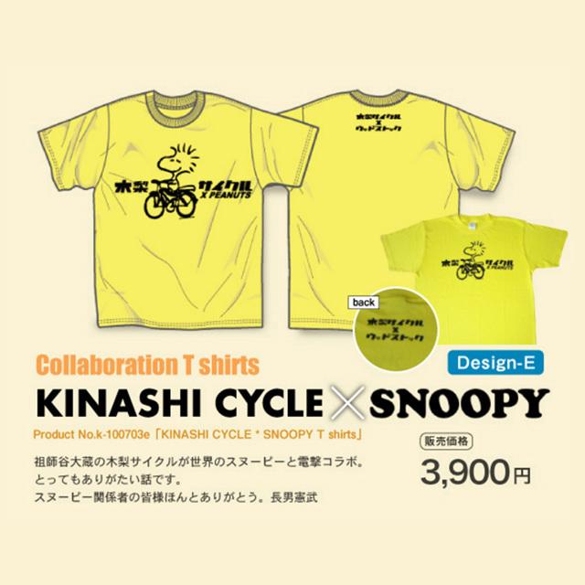 木梨サイクル KINASHI CYCLE
