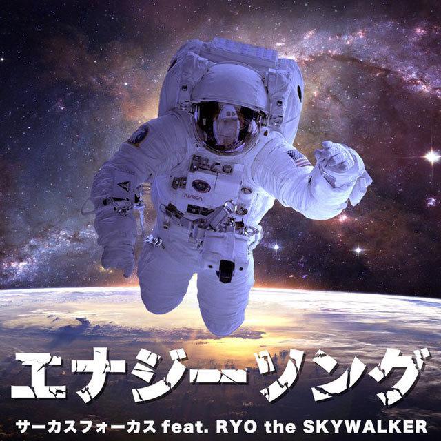 エナジーソング/サーカスフォーカス feat. RYO the SKYWALKER