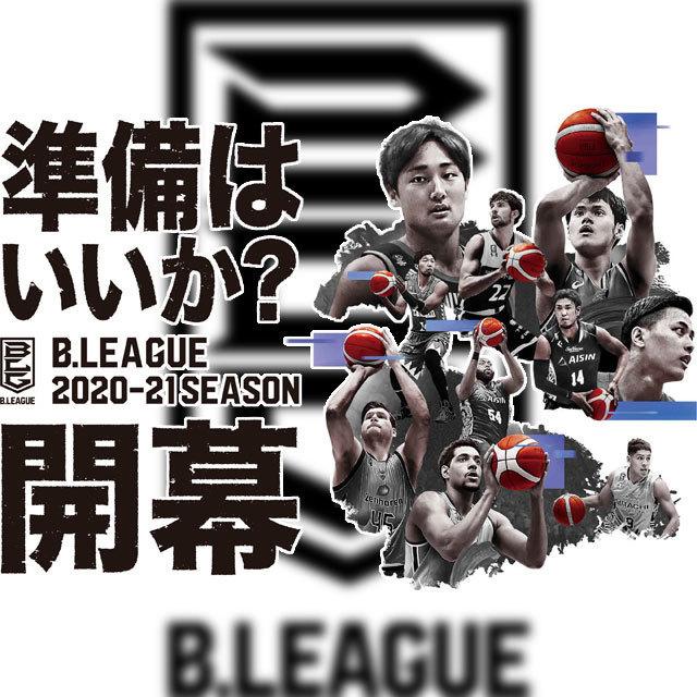 【公式】B.LEAGUE 2020-21 SEASON 開幕特設サイト