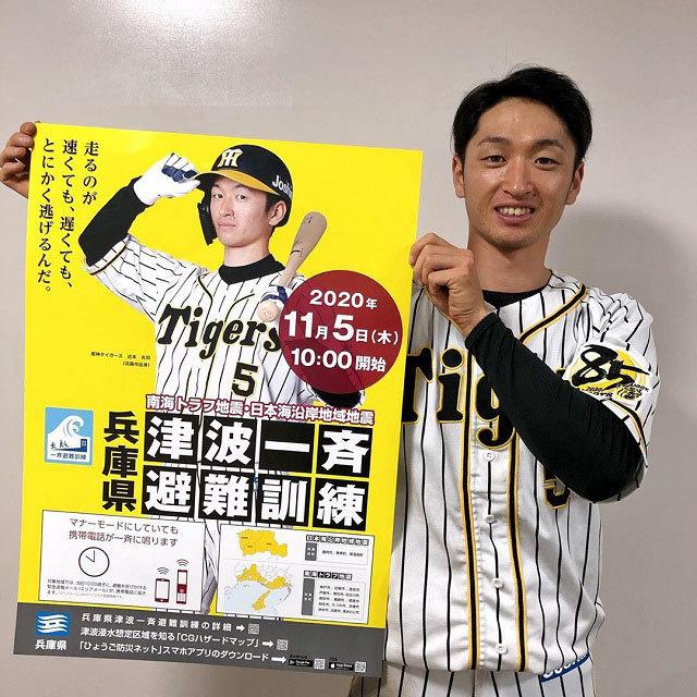 阪神タイガース hanshintigers_official