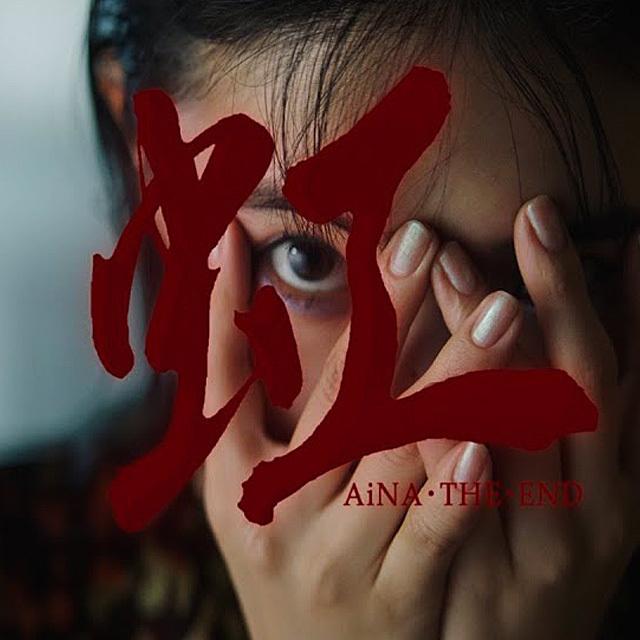 アイナ・ジ・エンド AiNA THE END