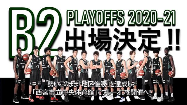 Bリーグ 西宮ストークス B2 PLAYOFFS 2020-21 出場決定!