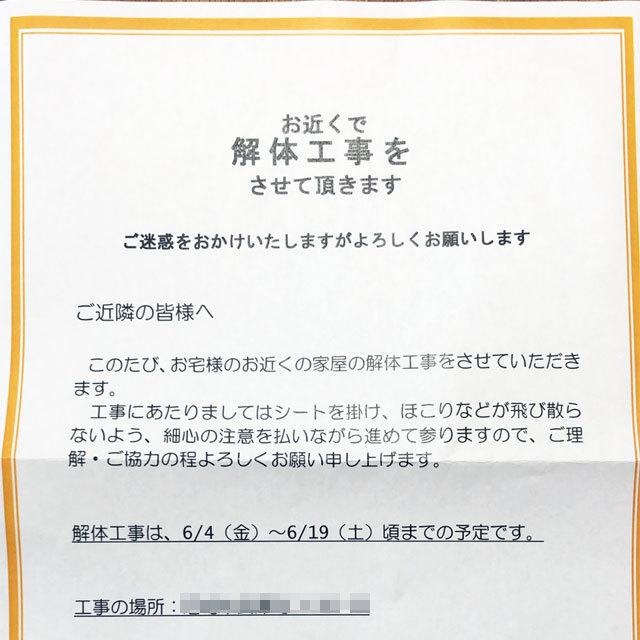 photo by J. Shirakawa ジョニーの工務店