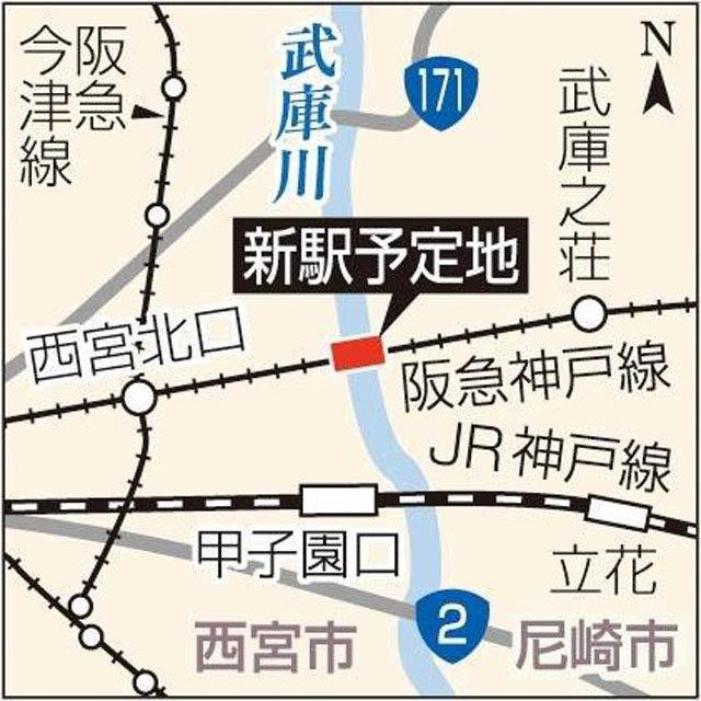 武庫川新駅、4者合意 西宮、尼崎市など検討入り 阪急神戸線